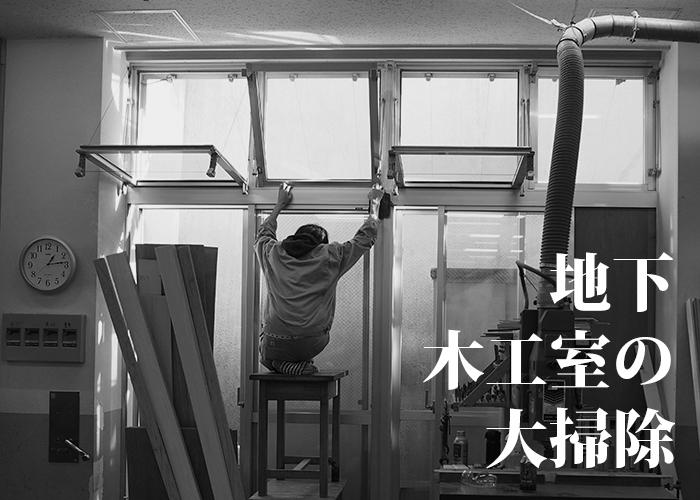 地下木工室の大掃除[ファニチュアデザイン専攻2B3B]