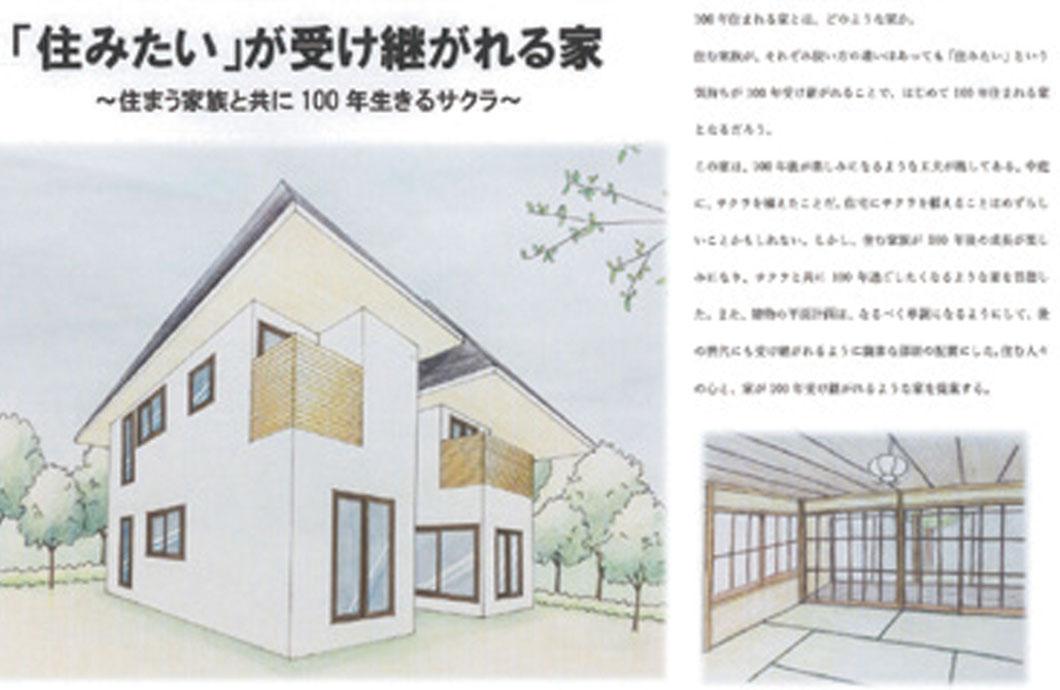 学生コンペ「新・木造の家」