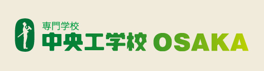 中央工学校OSAKA