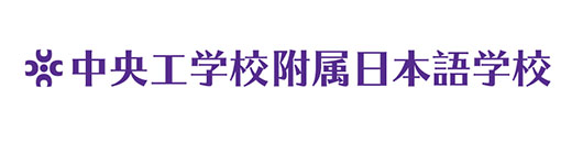 中央工学校附属日本語学校
