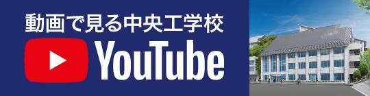 専門学校中央工学校 YouTubeチャンネル