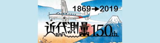 近代測量150年