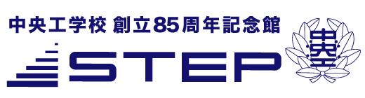 中央工学校生涯学習室STEP