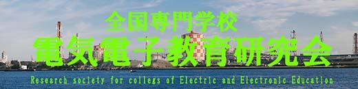 全国専門学校電気電子教育研究会