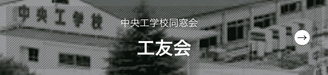 同窓会WEB