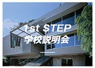 1st STEP学校説明会