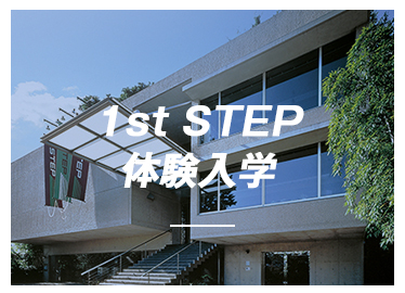 1st STEP体験入学