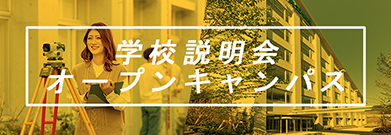 学校説明会・オープンキャンパス