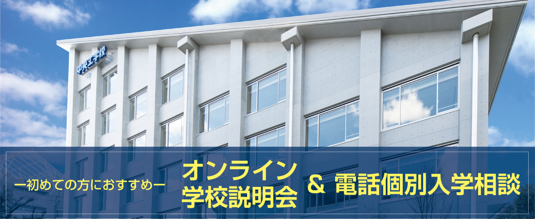 オンライン学校説明会・オンライン個別入学相談/