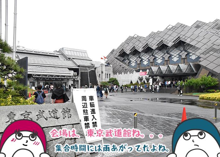 会場は東京武道館