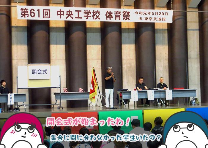 第61回中央工学校体育祭・開会式