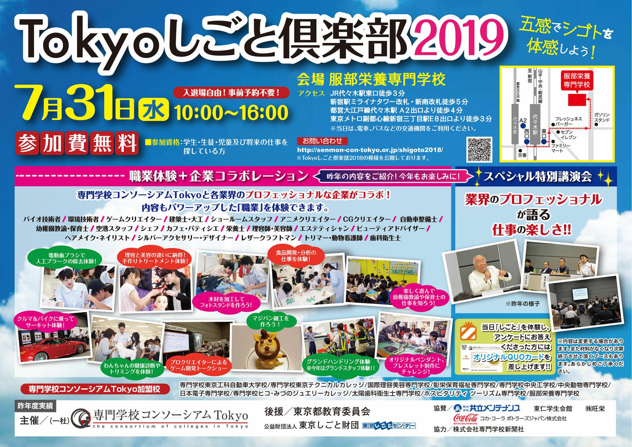 Tokyoしごと倶楽部2019【中央工学校入学相談室】
