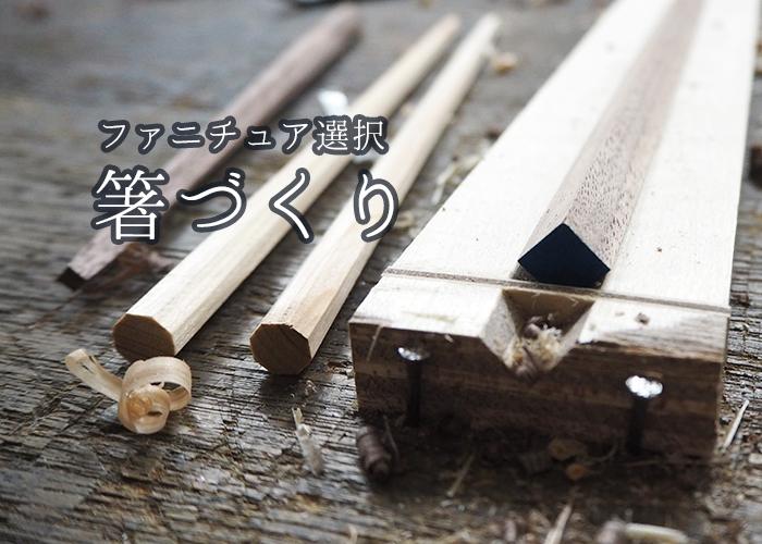 箸づくり[インテリアデザイン科ファニチュア選択1A]