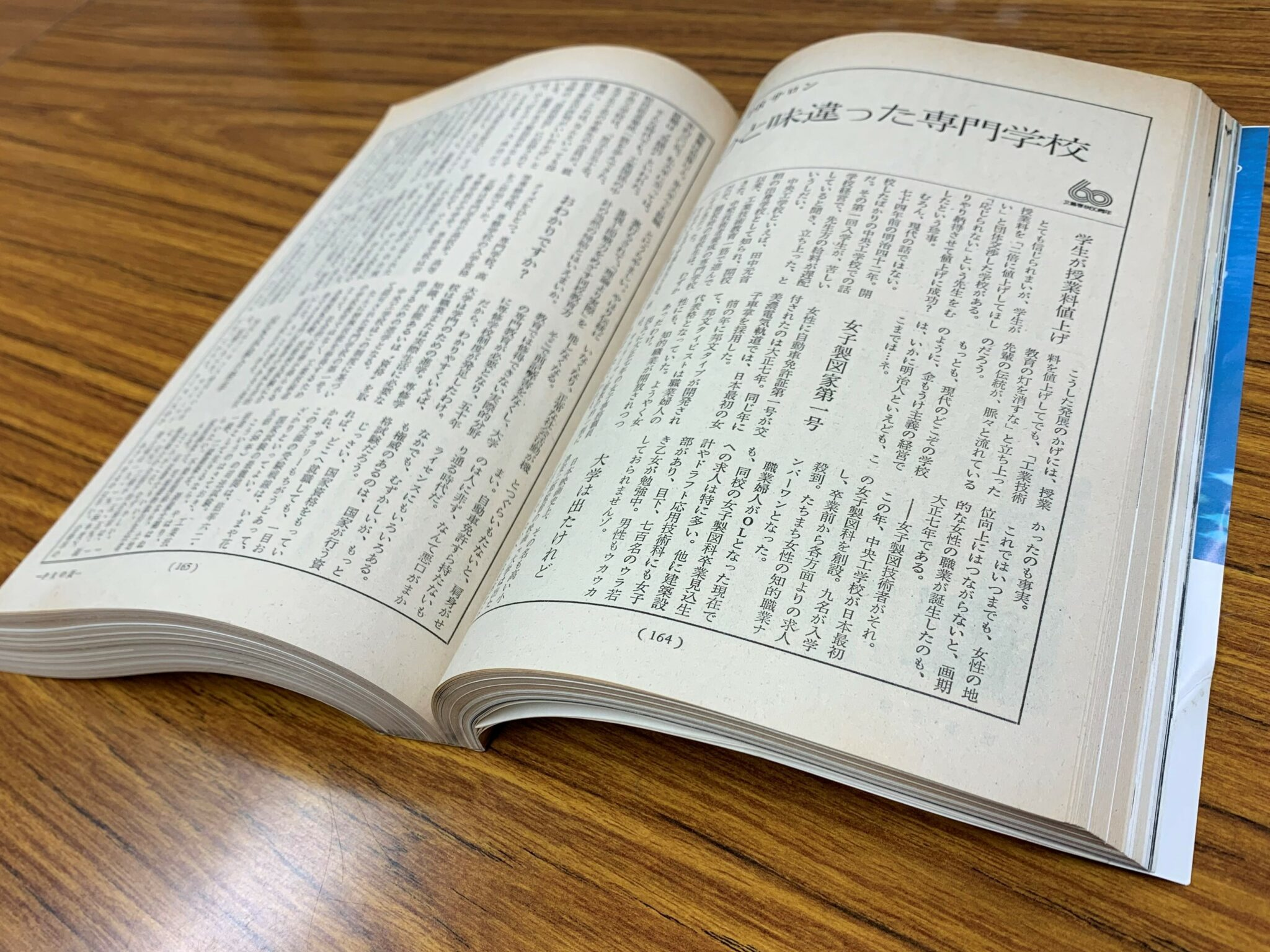 ひと味違った専門学校①【中央工学校入学相談室】