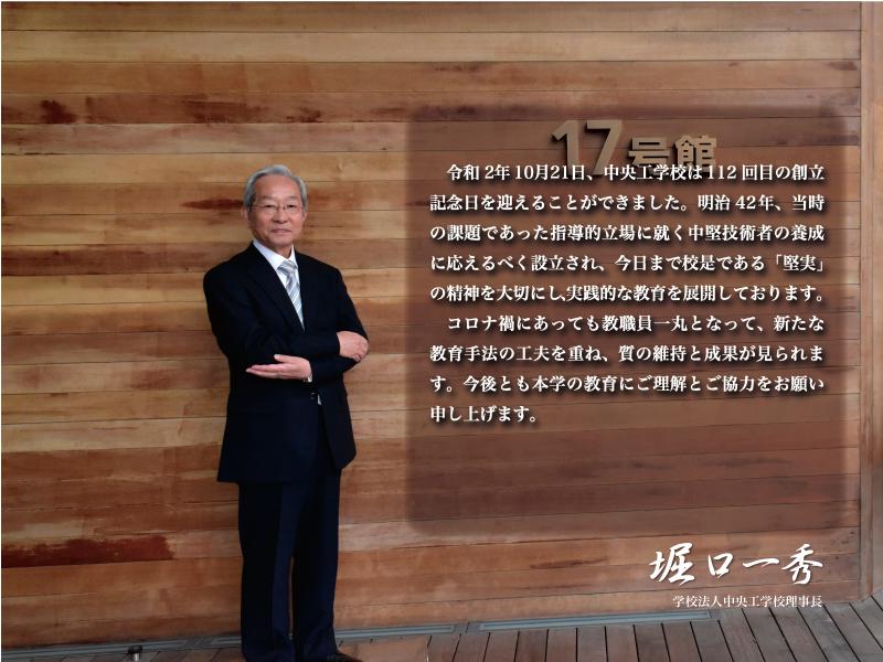 学校創立記念日に際して理事長からのメッセージ