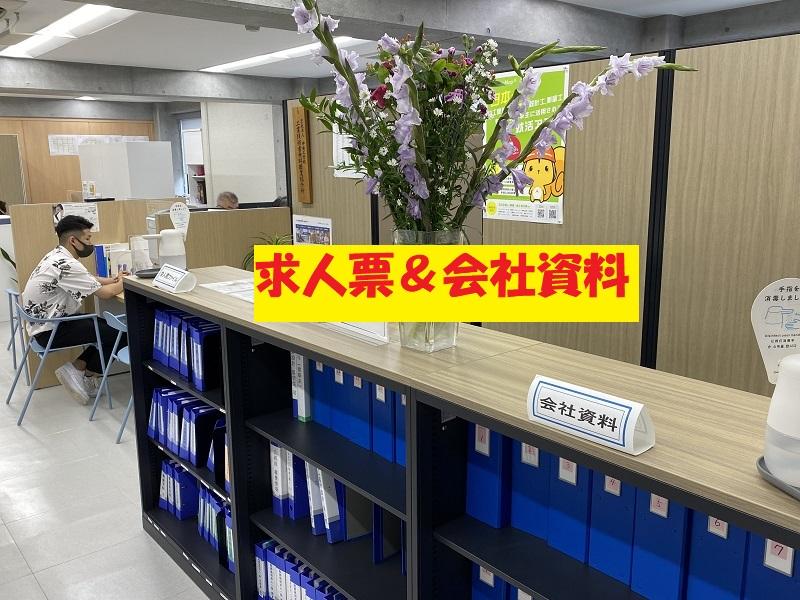 求人票&会社資料【就職指導課】
