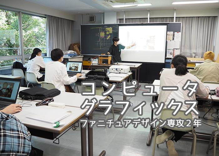 コンピュータグラフィックス[ファニチュアデザイン専攻2年]