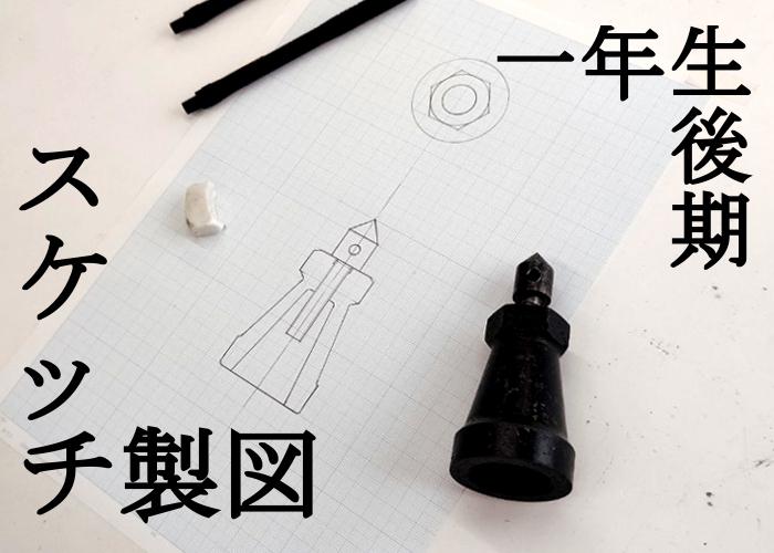 後期・スケッチ製図登場! [機械設計科1年・3D-CAD科1年]