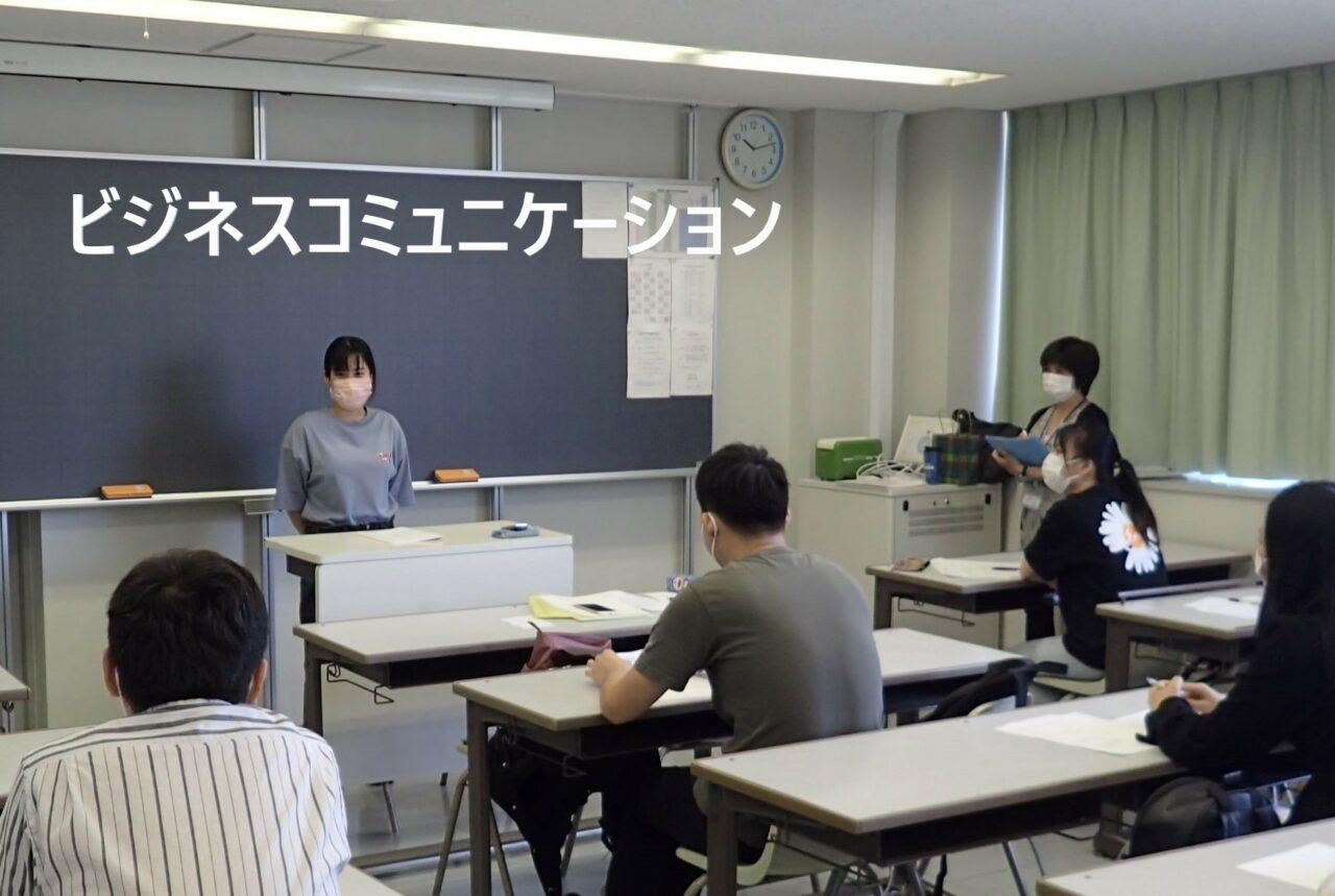 【情報ビジネス科】ビジネスコミュニケーション