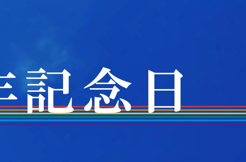 中央工学校「創立記念日」