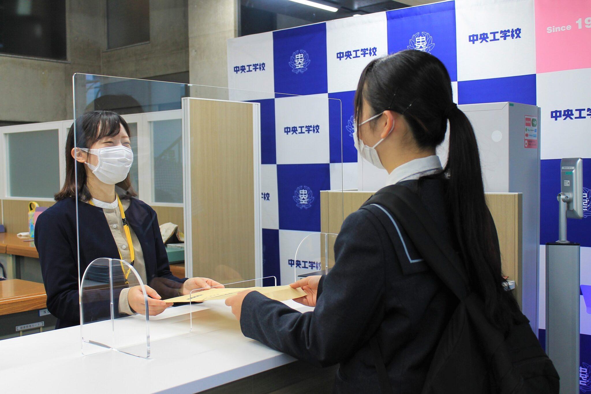 推薦入学願書受付開始【中央工学校入学相談室】