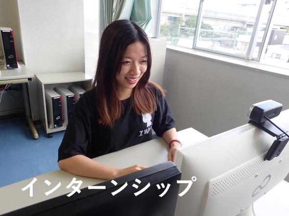 【情報ビジネス科】ビジネス実務研修